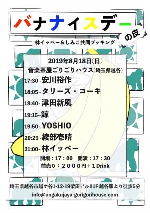 Yoshio20190818