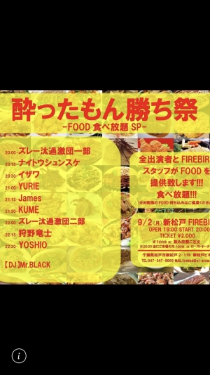 Yoshio20190902
