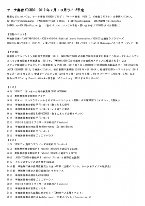 Yoshio201978page0001