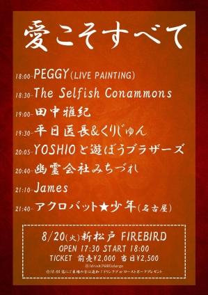 Yoshiobros20190820