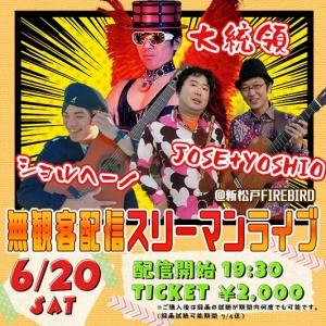 Joseyoshio20200620