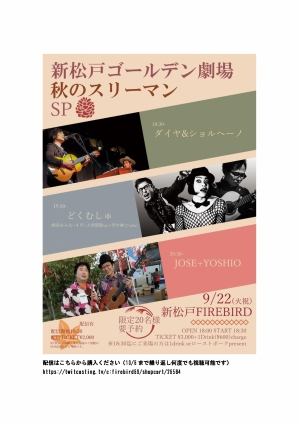 Joseyoshio20200922