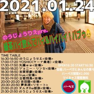 Yioshio20210124