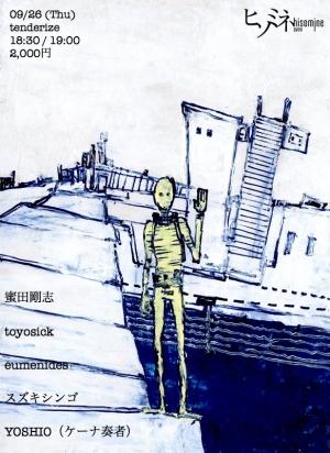 Yoshio20190926