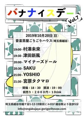 Yoshio20191020