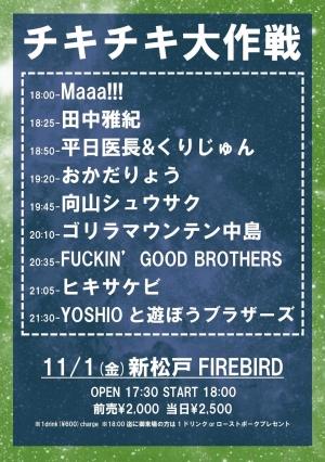 Yoshio20191101