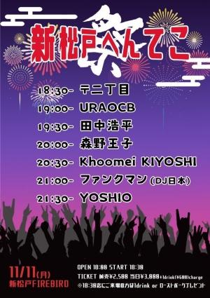 Yoshio20191111