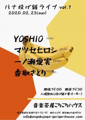 Yoshio20200223