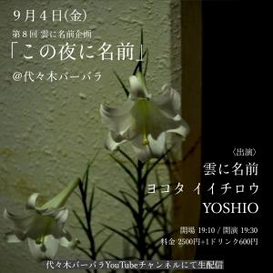 Yoshio202009041