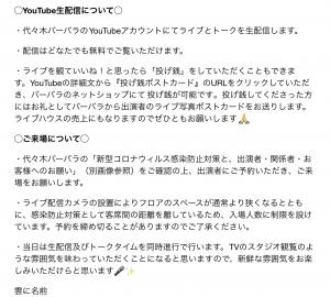 Yoshio202009043