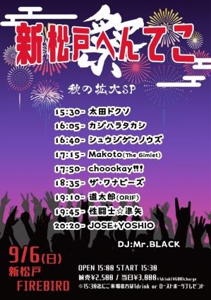 Yoshio20200906