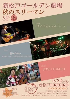 Yoshio20200926