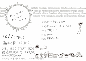 Yoshio20201001