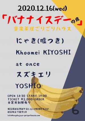 Yoshio20201216