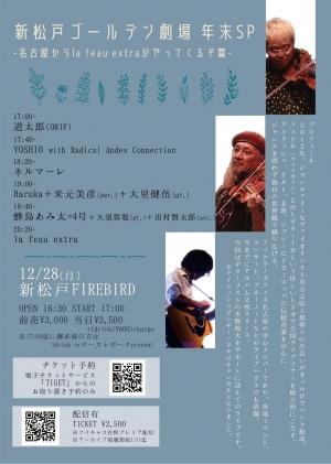 Yoshio20201228_20201227095801