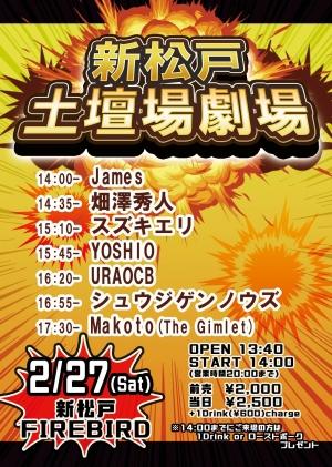Yoshio20210227