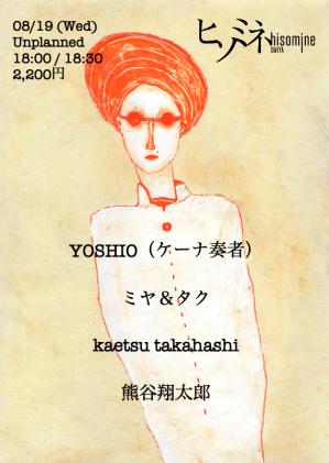 Yoshio20819