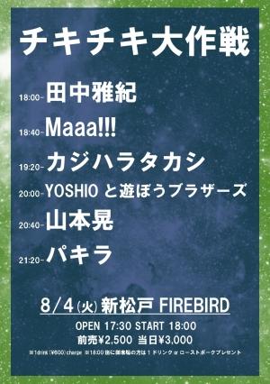 Yoshiobros20200804